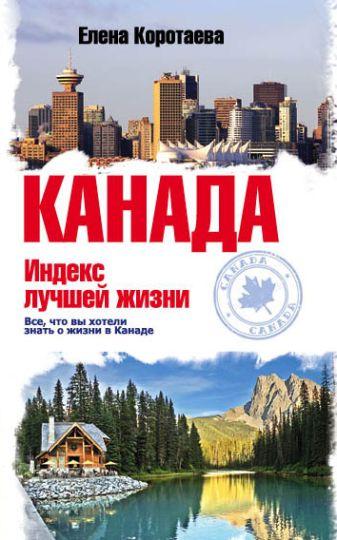 Коротаева Е. - Канада. Индекс лучшей жизни обложка книги