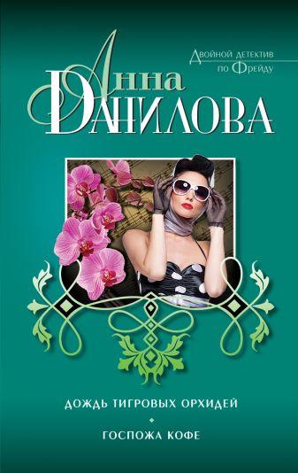 Данилова А.В. - Дождь тигровых орхидей. Госпожа Кофе обложка книги