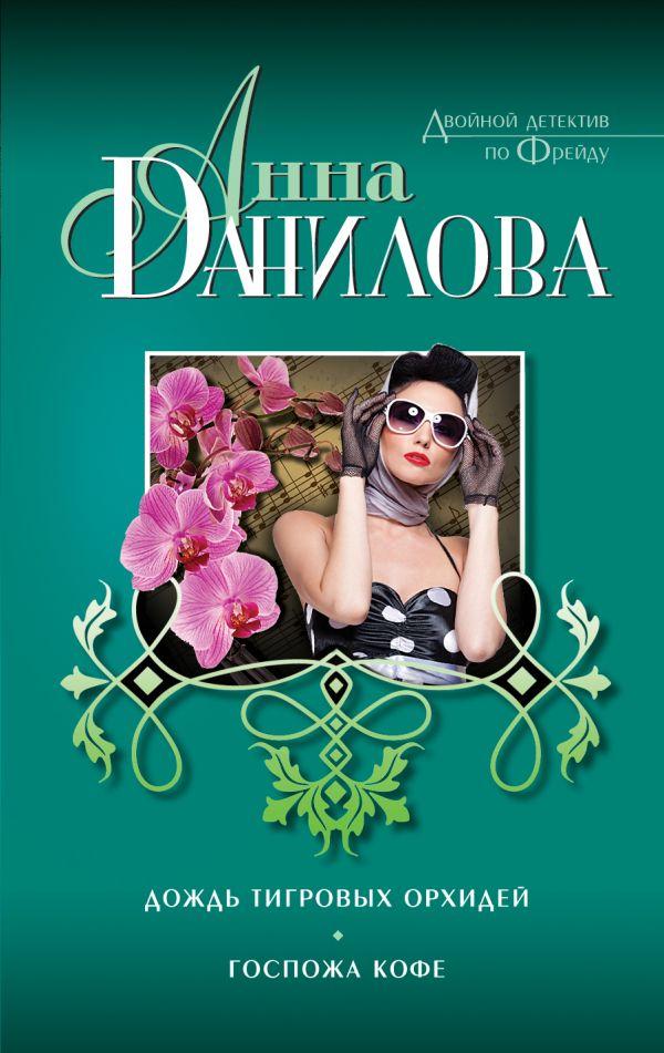Дождь тигровых орхидей. Госпожа Кофе Данилова А.В.
