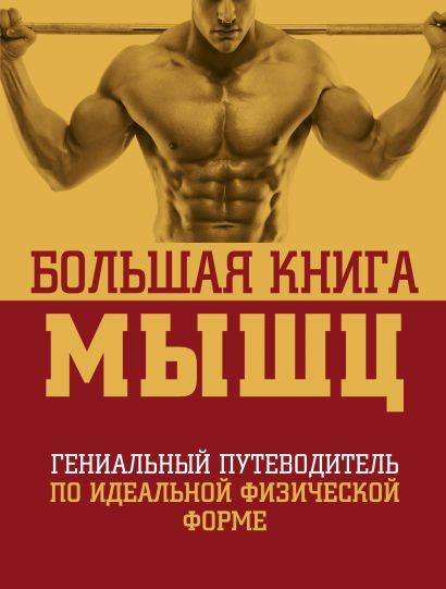 Большая книга мышц, 2-е изд., испр. и доп. - фото 1