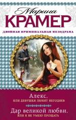 Крамер М. - Алекс, или Девушки любят негодяев. Дар великой любви, или Я не умею прощать обложка книги