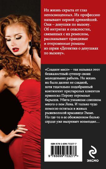 Девушка по вызову Данилова А.В.