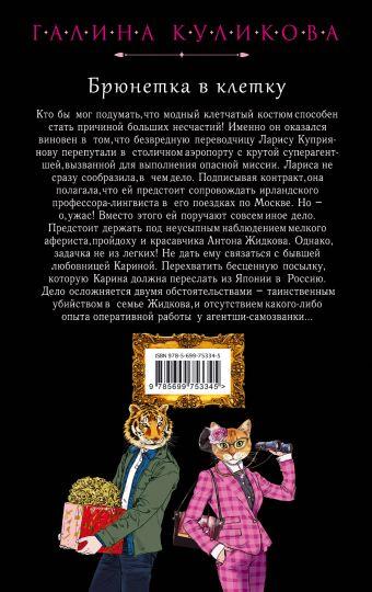 Брюнетка в клетку Куликова Г.М.