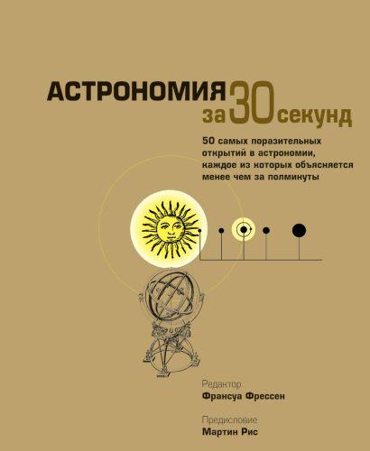 Астрономия за 30 секунд - фото 1