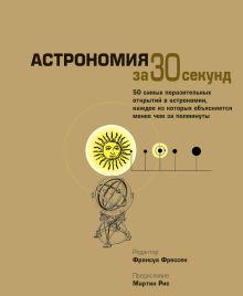 Астрономия за 30 секунд