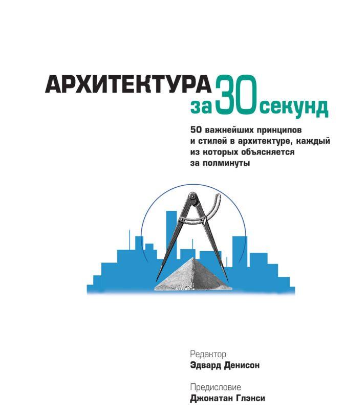 Денисон Э. - ред. - .Архитектура за 30 секунд обложка книги
