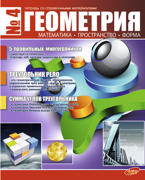 Тетр геометр 48л скр А5 кл 7195-ЕАС полн УФ Журнал