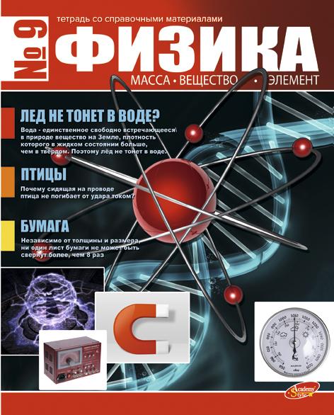 Тетр физика 48л скр А5 кл 7200-ЕАС полн УФ Журнал