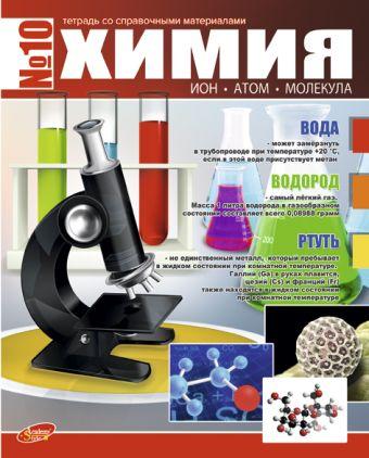 Тетр химия 48л скр А5 кл 7201-ЕАС полн УФ Журнал