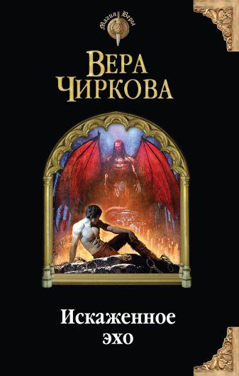 Чиркова В. - Искаженное эхо обложка книги