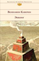 Вениамин Каверин - Эпилог' обложка книги