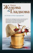 Жукова-Гладкова М. - Остров острых ощущений' обложка книги