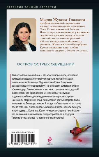 Остров острых ощущений Жукова-Гладкова М.