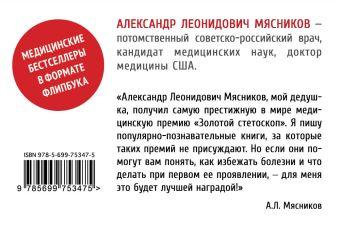 Как жить дольше 50 лет: честный разговор с врачом о лекарствах и медицине Александр Мясников