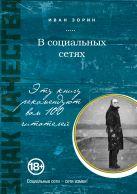 Зорин И.В. - В социальных сетях' обложка книги