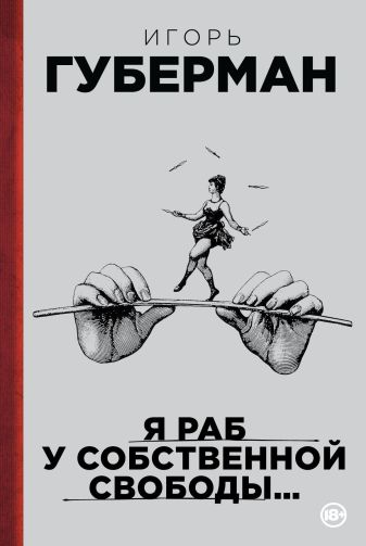 Игорь Губерман - Я раб у собственной свободы… обложка книги
