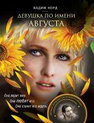 Норд В. - Девушка по имени Августа' обложка книги