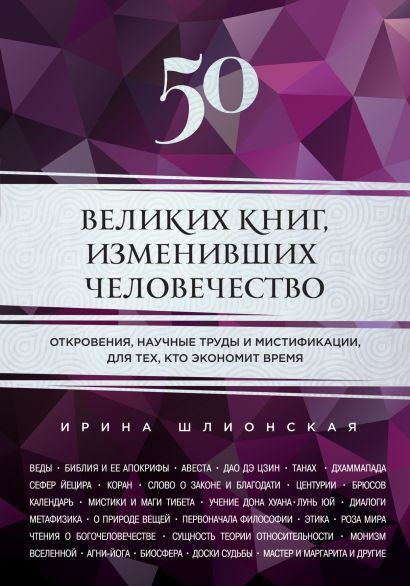 50 великих книг, изменивших человечество - фото 1