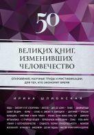 Шлионская И.А. - 50 великих книг, изменивших человечество' обложка книги