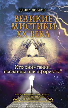 Рип.ВСиМЧ.Великие мистики XX в.Кто они?