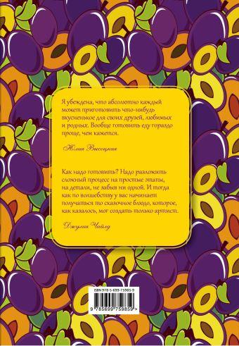 Кулинарная книга для записей рецептов (сливы)