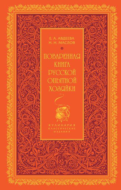 Поваренная книга русской опытной хозяйки - фото 1