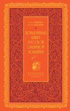 Авдеева Е.А. - Поваренная книга русской опытной хозяйки' обложка книги