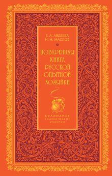 Поваренная книга русской опытной хозяйки