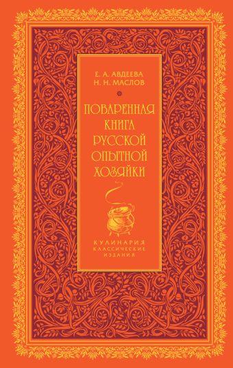 Поваренная книга русской опытной хозяйки Авдеева Е.А.