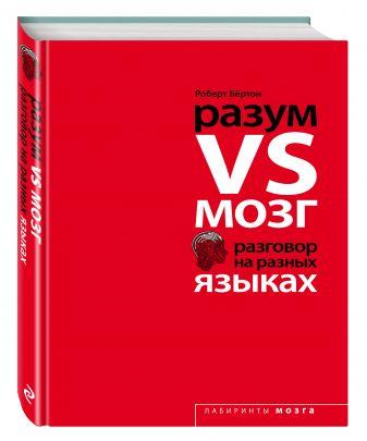 Роберт Бёртон - Разум VS Мозг. Разговор на разных языках обложка книги