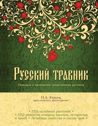 Кьосев П.А. - Русский травник. Описание и применение лекарственных растений обложка книги