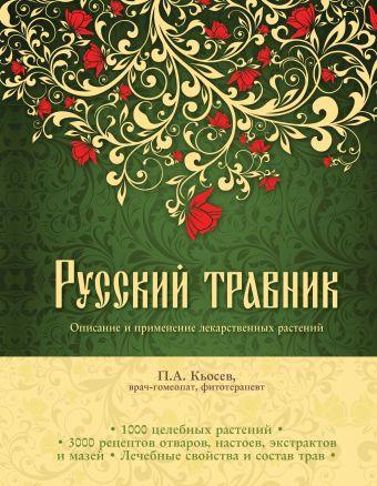 Русский травник. Описание и применение лекарственных растений Кьосев П.А.