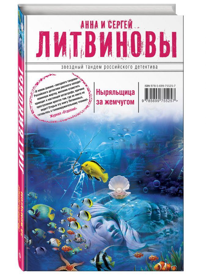 Анна и Сергей Литвиновы - Ныряльщица за жемчугом обложка книги