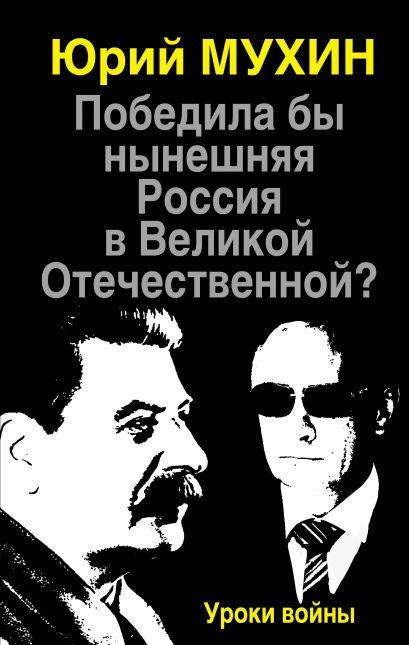 Победила бы нынешняя Россия в Великой Отечественной? Уроки войны - фото 1