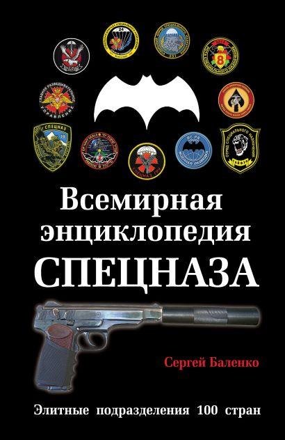 Всемирная энциклопедия Спецназа. Элитные подразделения 100 стран - фото 1