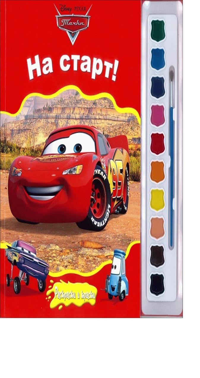 Disney, Тачки - Тачки. На старт! Раскраски и краски. обложка книги