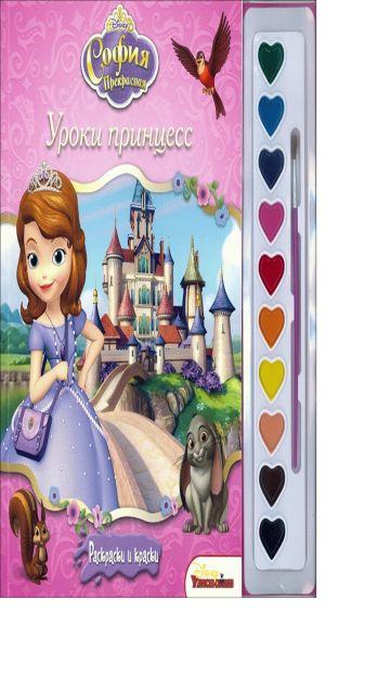 Disney, Принцесса София - София Прекрасная. Раскраски и краски. обложка книги