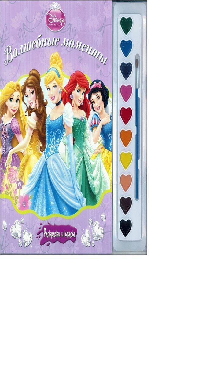 Disney, Принцесса - Принцессы. Раскраски и краски. обложка книги