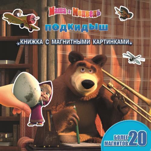 Маша и Медведь. Подкидыш. Книжка с магнитными картинками. Анимаккорд, Маша и Медведь