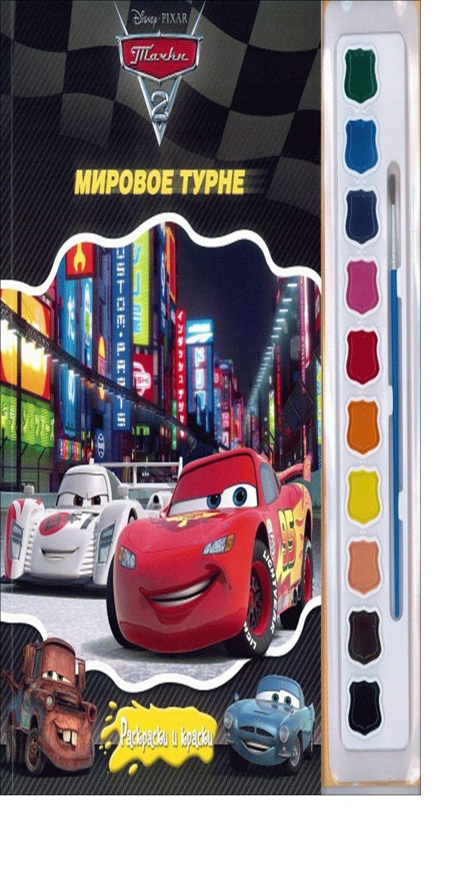 Disney, Тачки - Тачки 2. Мировое турне. Раскраски и краски. обложка книги