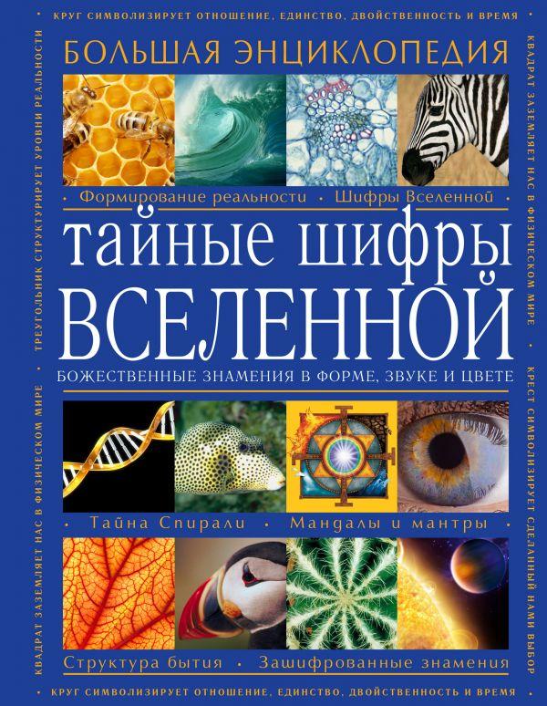 Тайные шифры вселенной. Божественные знамения в форме, звуке и цвете Френч К.