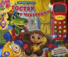 В гостях у Чебурашки. (телефон- звуковой модуль). формат: 253 х 220мм. 16 стр.