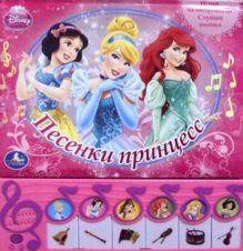 Песенки принцесс. Книга-пианино с 6 клавишами и кнопками. формат:260х272мм. 12стр.
