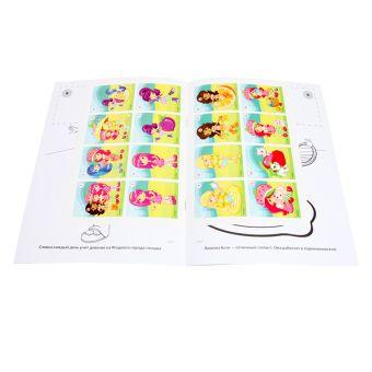 Раскраски с наклейками. Земляничка. Добрые подружки. 214х290мм. 16 стр.