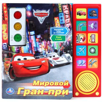 Чудесный светофор. Мировой гран при. книга со светофором и подвижными машинками.