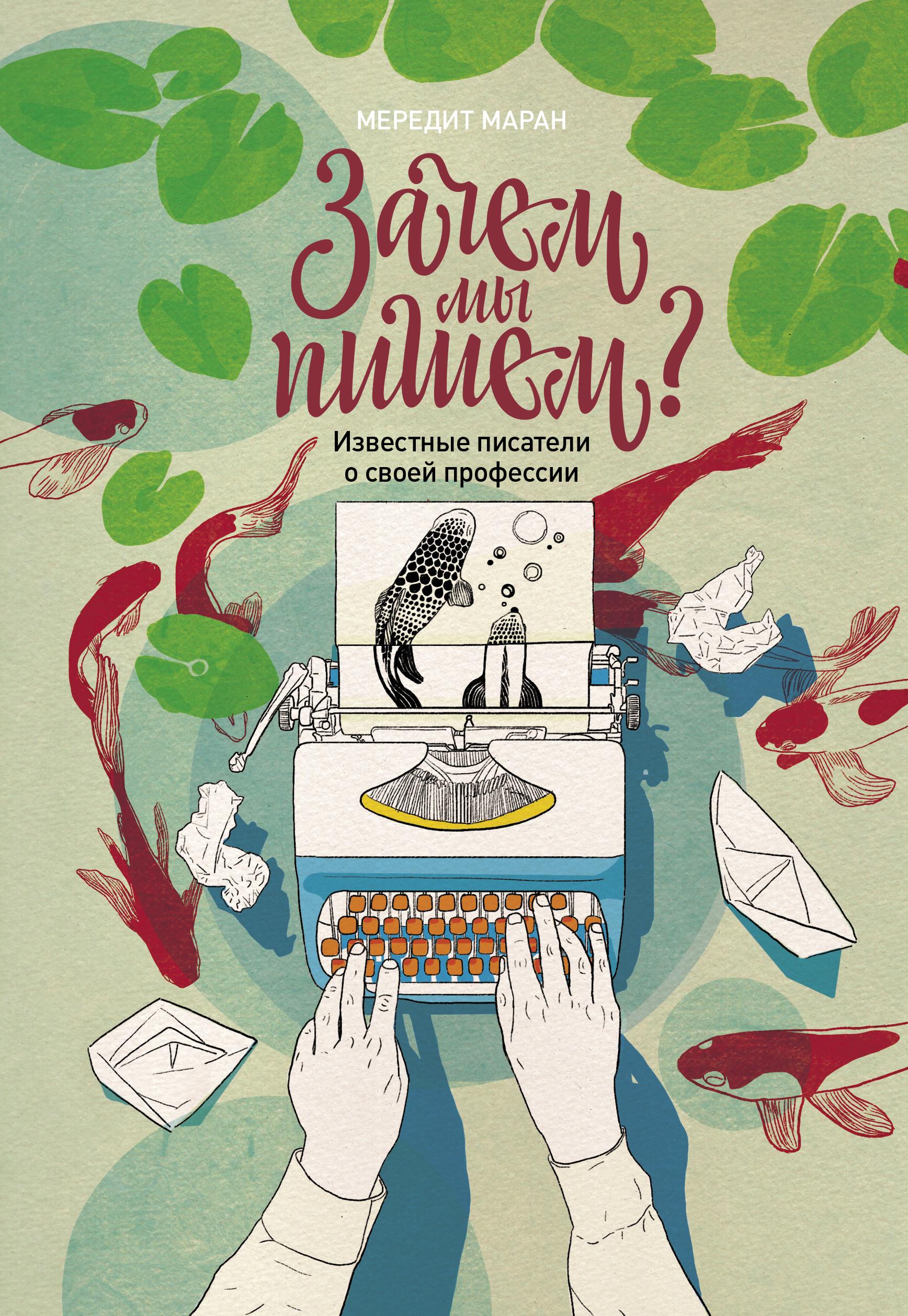 Зачем мы пишем? Известные писатели о своей профессии от book24.ru