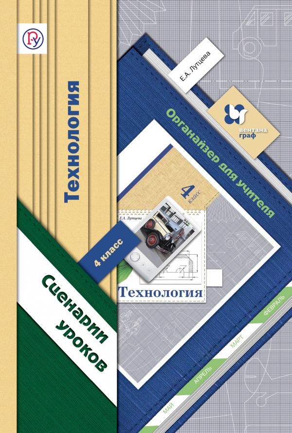 ЛутцеваЕ.А. Технология.4класс. Органайзер для учителя. Сценарии уроков ISBN: 978-5-360-05580-8 е а лутцева технология 1 класс органайзер для учителя сценарии уроков