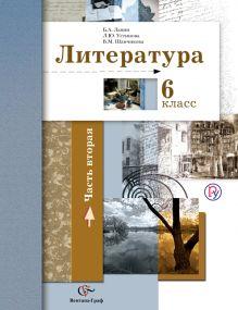 Литература. 6кл. Учебник Ч.2. Изд.2