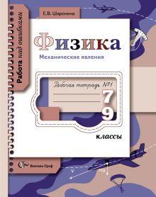 Физика. Механические явления. 7–9 классы. Рабочая тетрадь № 1