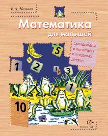Математика для малышей. Складываем и вычитаем в пределах десяти (+ вкладка). Пособие для дошкольника. Изд.1